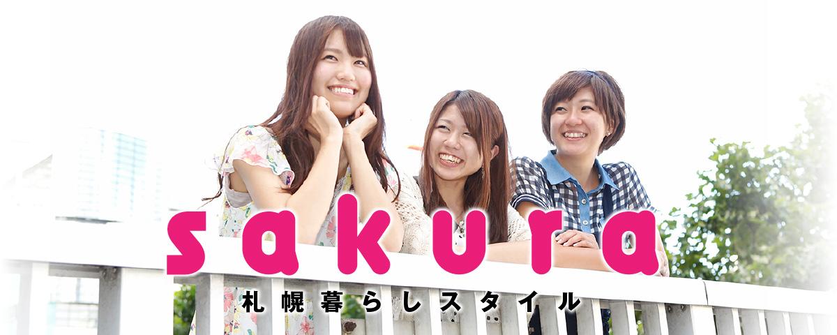 sakura 札幌暮らしスタイル