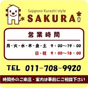 https://sakura-blossom.com/cms/wp-content/uploads/2021/10/391b8fa9c747a1799353ab856e666ad5.jpg
