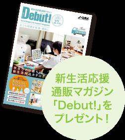 新生活応援通販マガジン「Debut!」をプレゼント!